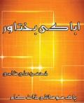 Aba Ki Bakhtawar By Mohsin Ali Shami