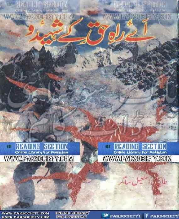 Aye Raah E Haq K Shahedo By Tariq Ismail Sagar