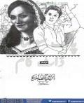 Dulhan Mail Le Kay Jaaon Ga By Iqbal Bano