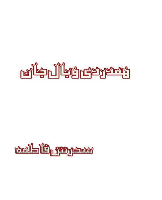 Hamdardi Wabal E Jaan By Sehrish Fatima