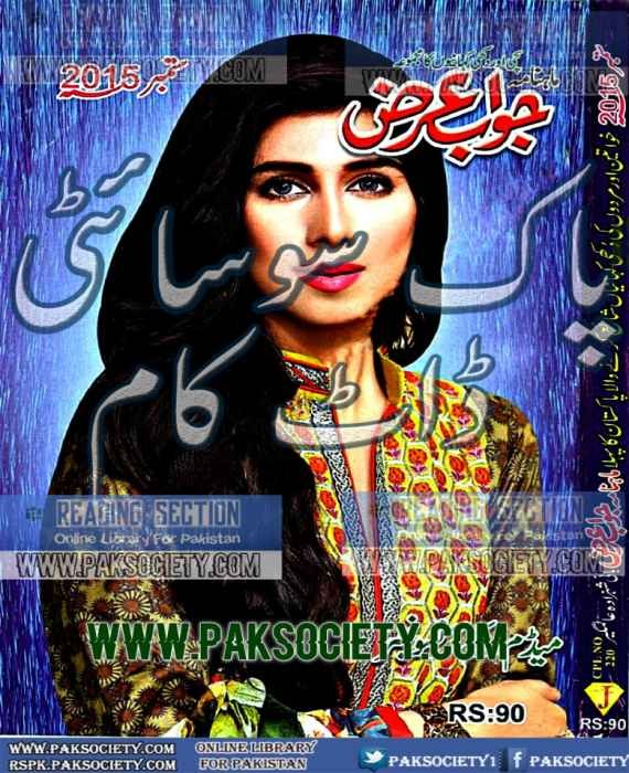 Jawab Arz Digest September 2015