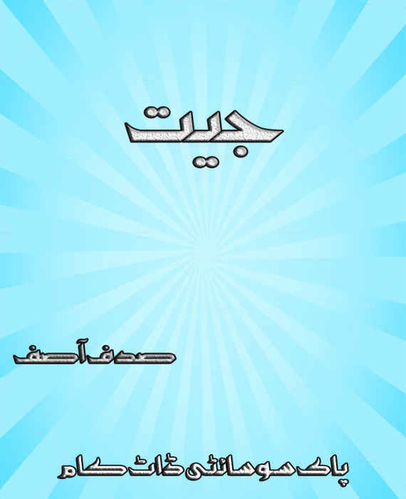 Jeet By Sadaf Asif