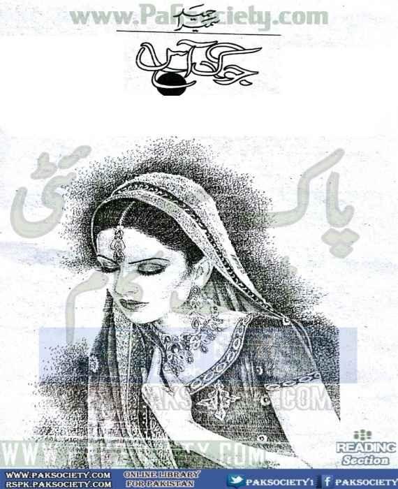 Jog Aas By Sumaira Hameed
