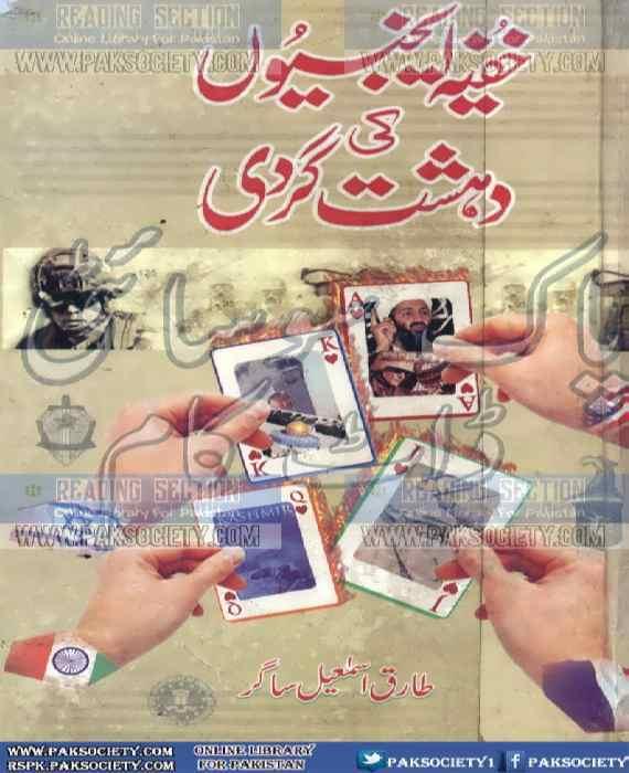 Khufia Agencion Ki Dehshat Gardi By Tariq Ismail Sagar