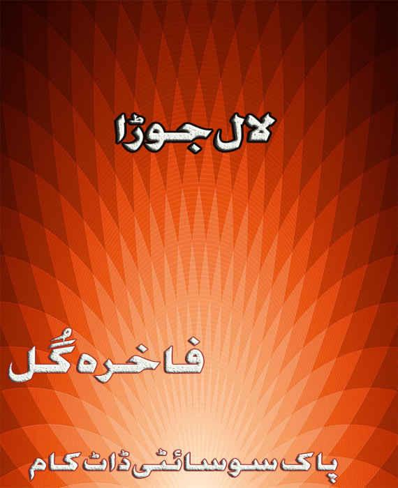 Lal Jorha By Fakhra Gul