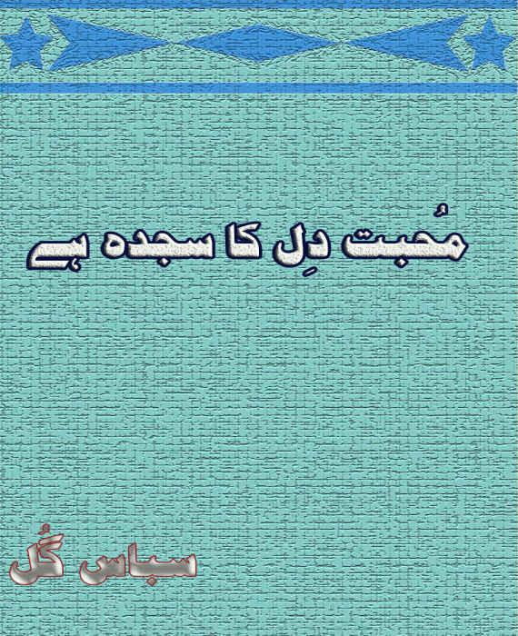 Mohabbat Dil Ka Sajda He By Sabaas Gul