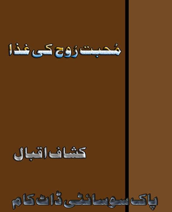 Mohabbat Rooh Ki Ghaza By Kashaaf Iqbal