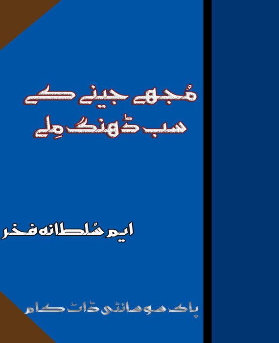 Mujhy Jeeny Kay Sab Dhang Mily By M Sultana Fakhar