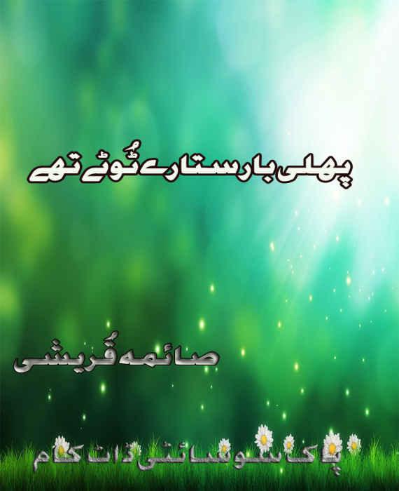 Pehli Pehli Bar Rohanpreet: Pehli Bar Sitare Toote The « Saima Qureshi « Novels