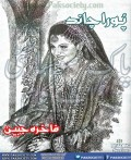 Poora Chand By Fakhra Jabeen