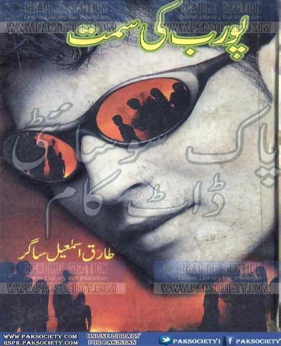 Purab Ki Simt By Tariq Ismail Sagar