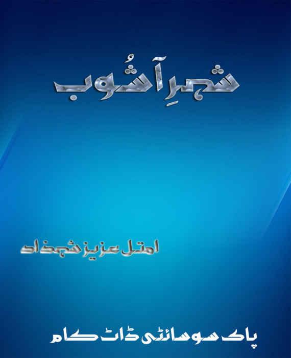 Shehr E Aashoob By Amtal Aziz Shehzad