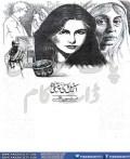 Steel Ki Pateeli By Farheen Azfar