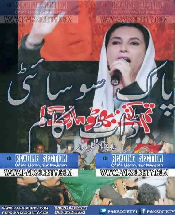 Tum Kitny Bhutto Maro Gy By Tariq Ismail Sagar