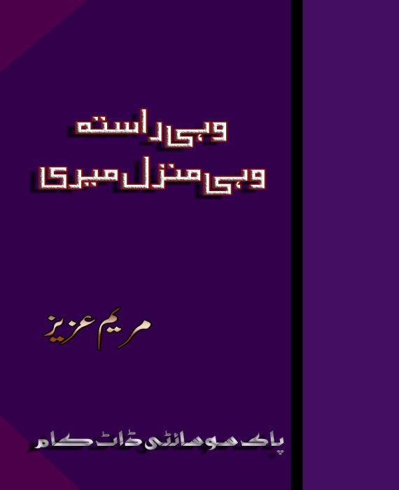 Wohi Rasta Wohi Manzil Meri By Maryiam Aziz