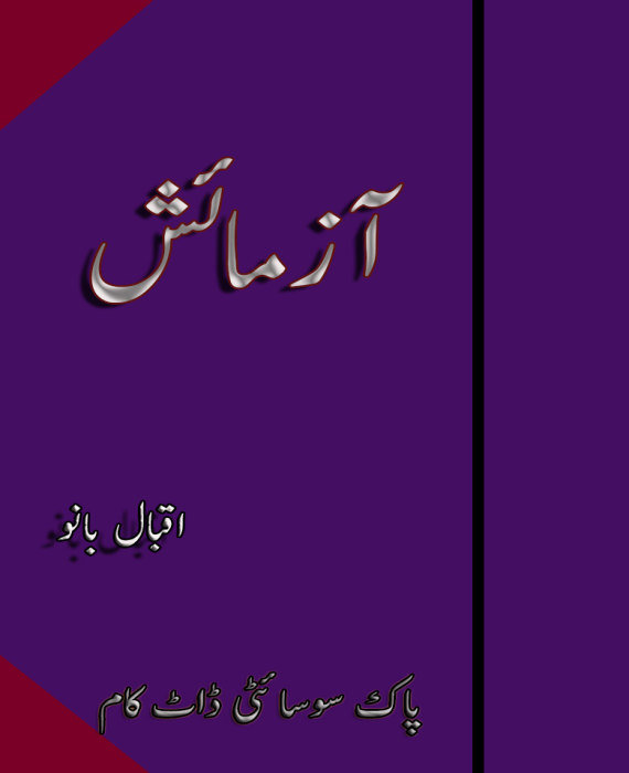 Aazmaish By Iqbal Bano