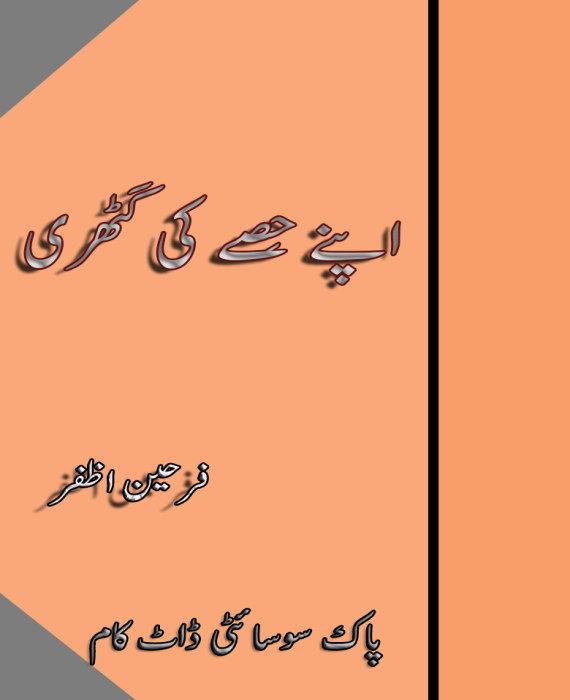Apne Hise Ki Gathri By Farheen Azfar