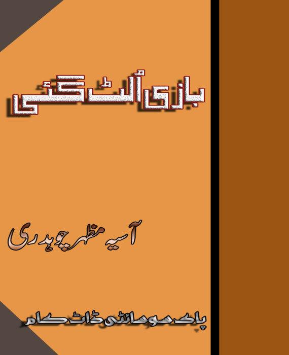 Bazi Ulat Gai By Asia Mazhar Chaudhary