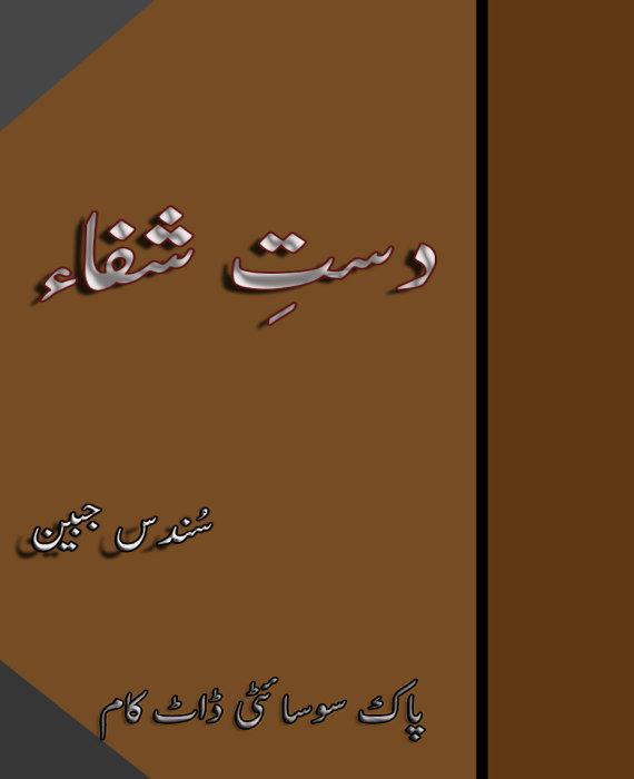 Dast E Shafa By Sundas Jabeen