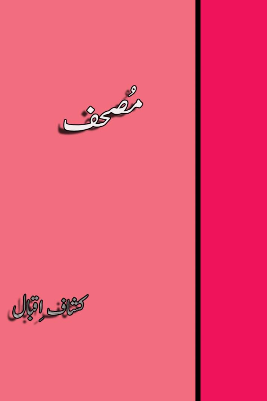 Mushaf By Kashaaf Iqbal