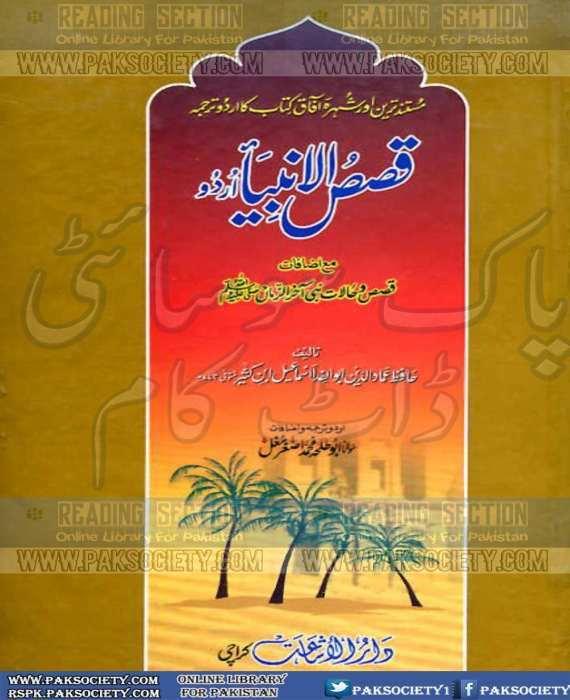 Qasas Ul Anbiya By Maulana Muhammad Asghar Mughal