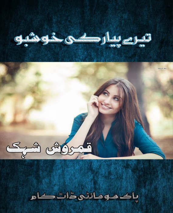 Tery Pyaar Ki Khushboo « Qamrosh Shehak « Novels « Reading Section
