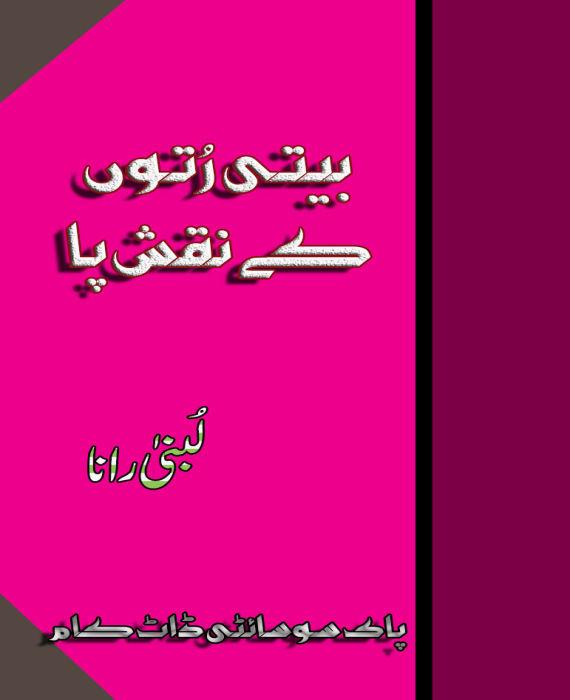 Beeti Ruton Key Naqsh Pa By Lubna Rana