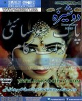 Dosheeza Digest December 2015