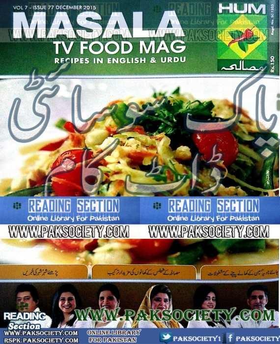 Masalah Magazine December 2015