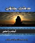 Dasht E Janoon By Amna Riaz