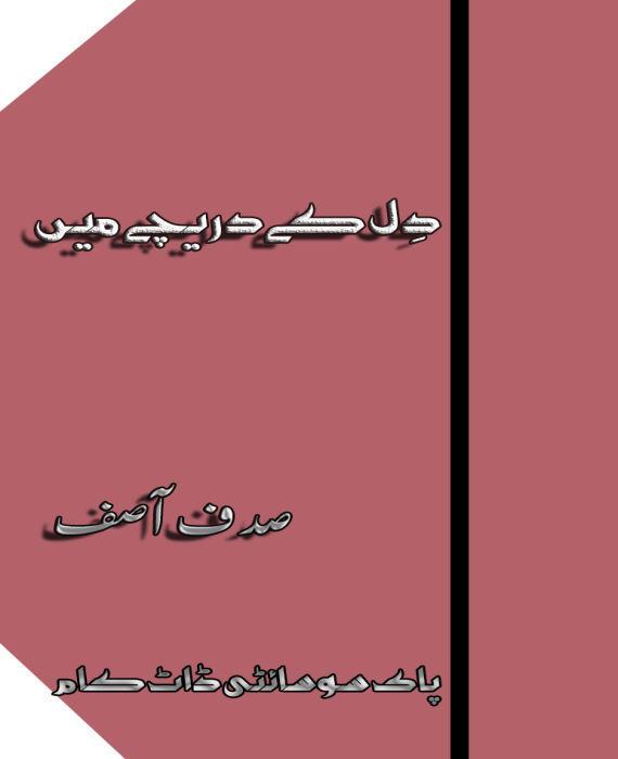 Dil Kay Dareeche Main By Sadaf Asif