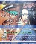 Sarguzasht Digest February 2016