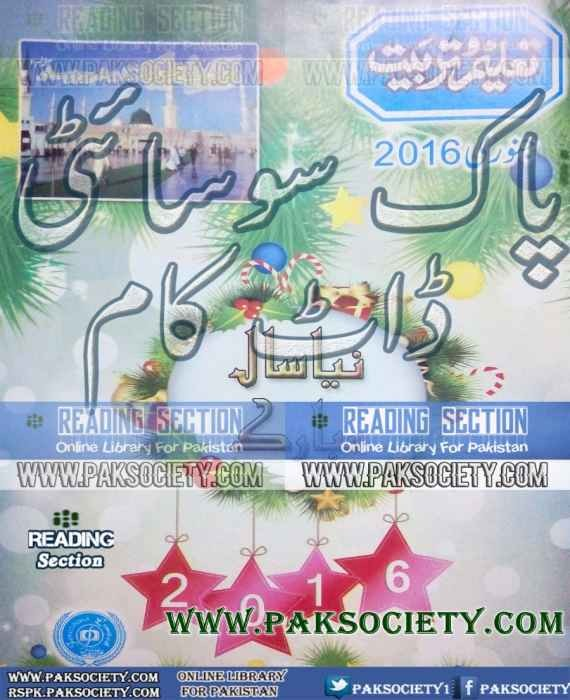 Taleem O Tarbiat January 2016