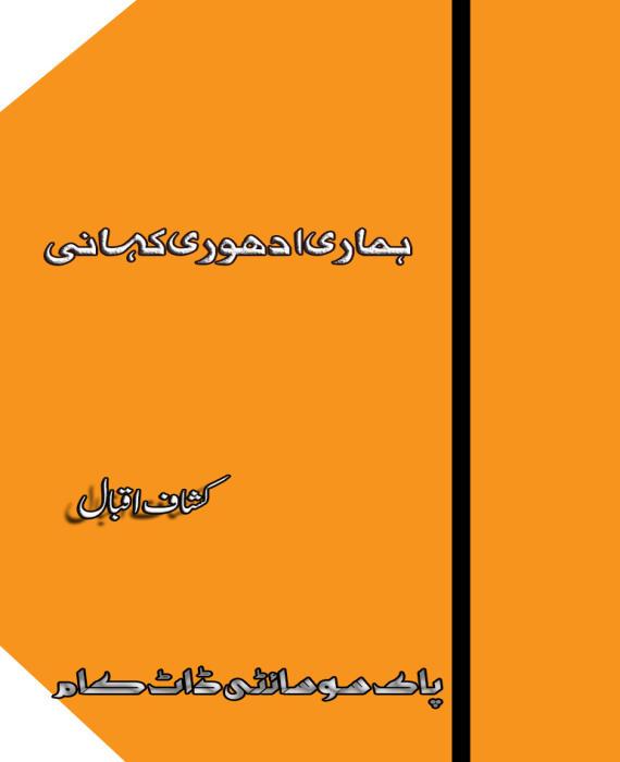 Hamari Adhuri Kahani By Kashaaf Iqbal