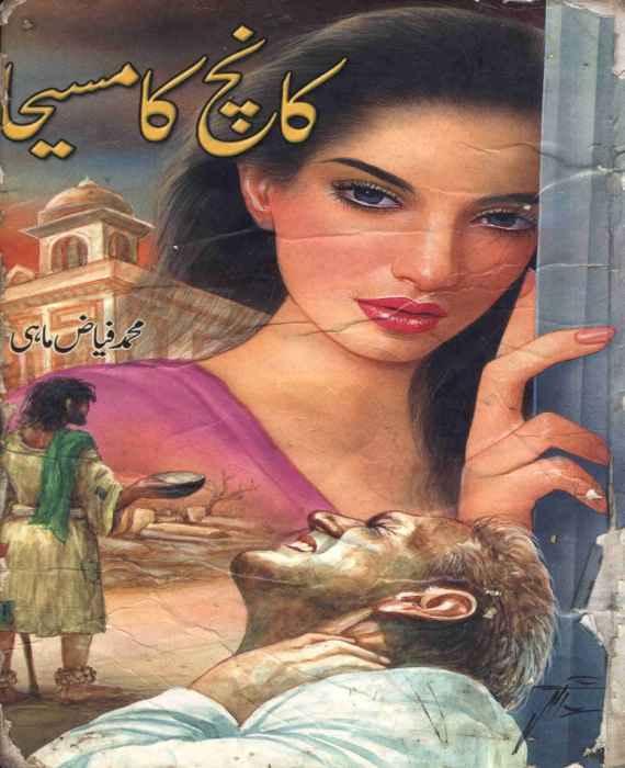 Kanch Ka Maseeha By Muhammad Fayyaz Mahi
