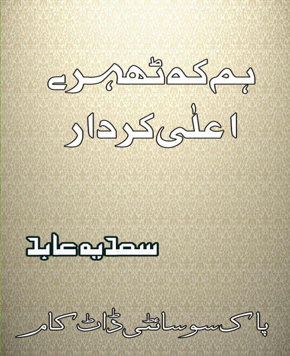 Ham Ke Thehre Aala Kirdar By Sadia Abid