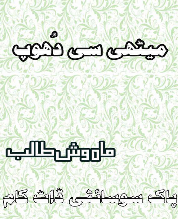 Meethi Sii Dhoop By Maahwish Talib