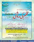 Qalam Ki Roshni Digest June 2016