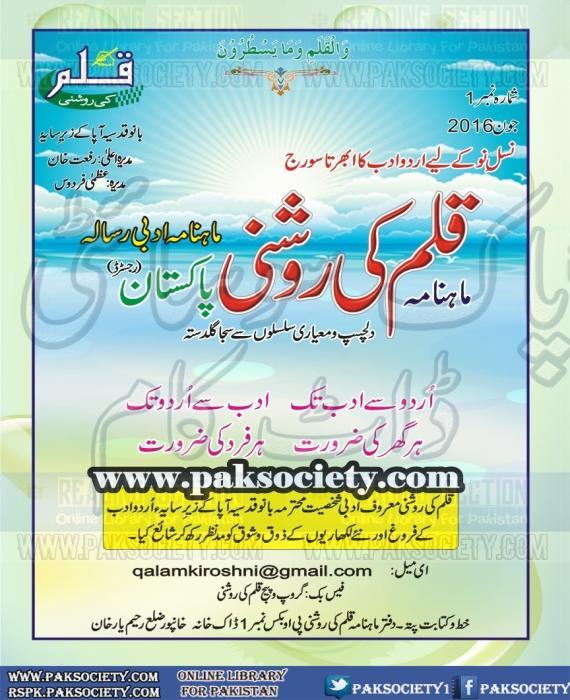Qalam Ki Roshni Digest June 2016