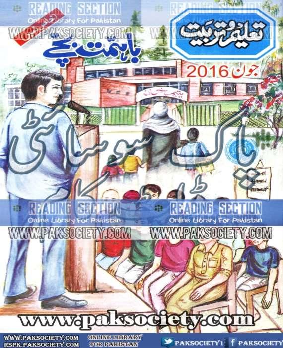 Taleem O Tarbiat June 2016