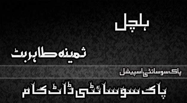 Halchal By Samina Tahir Butt