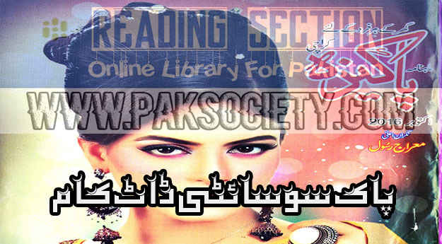 Pakeezah Digest October 2016
