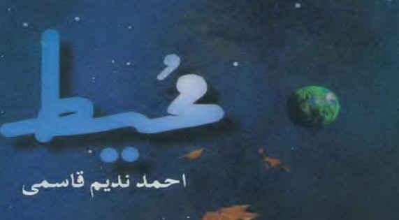 Muheet By Ahmad Nadeem Qasmi