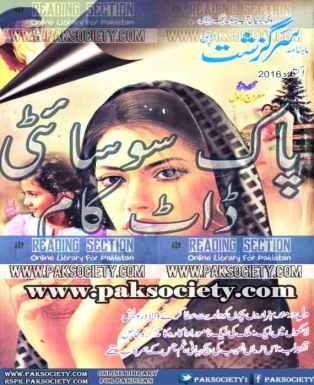 Sarguzasht Digest January 2016 « Sarguzasht « Monthly Digest