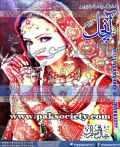 Aanchal Digest January 2017