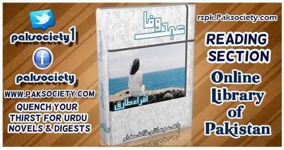 Ehd E Wafa By Iqra Tariq
