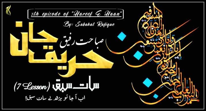Hareef E Jan Episode 7 By Sabahat Rafique