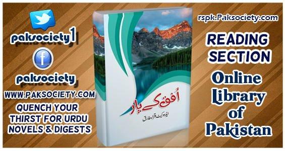 Ufaq Kay Paar By Advocate Iqra Tariq