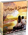 Mohabbat Dil Ka Soda He Episode 1 By Saba Ahmad