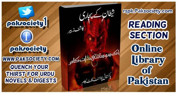 Shaitan Kay Pujari By Kashif Zubair